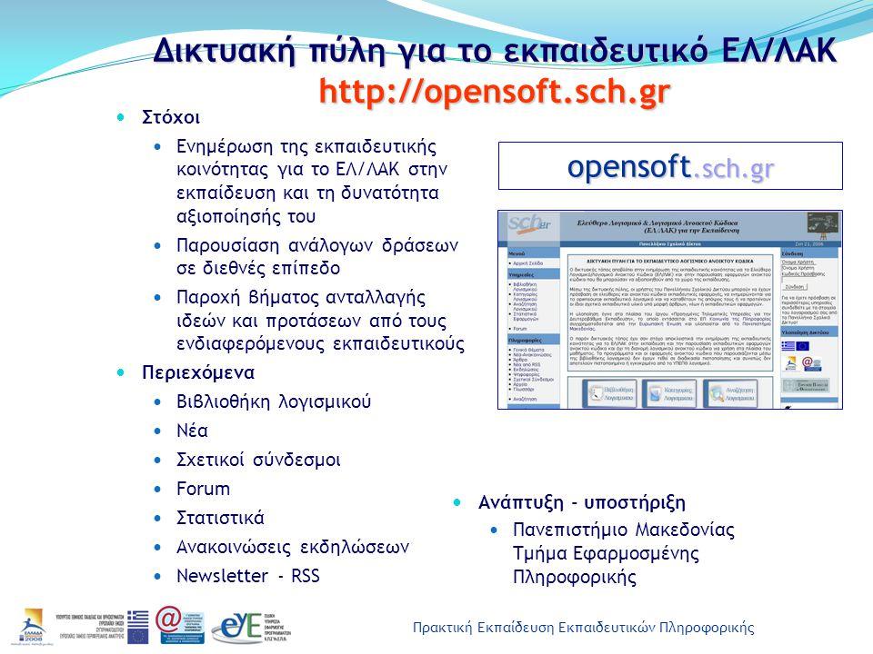 Πρακτική Εκπαίδευση Εκπαιδευτικών Πληροφορικής Δικτυακή πύλη για το εκπαιδευτικό ΕΛ/ΛΑΚ http://opensoft.sch.gr Στόχοι Ενημέρωση της εκπαιδευτικής κοιν