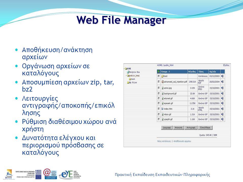 Πρακτική Εκπαίδευση Εκπαιδευτικών Πληροφορικής Web File Manager Αποθήκευση/ανάκτηση αρχείων Οργάνωση αρχείων σε καταλόγους Αποσυμπίεση αρχείων zip, ta