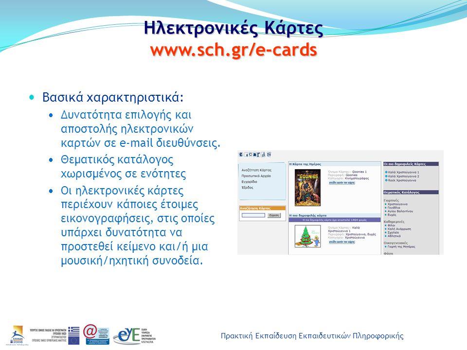 Πρακτική Εκπαίδευση Εκπαιδευτικών Πληροφορικής Ηλεκτρονικές Κάρτες www.sch.gr/e-cards Βασικά χαρακτηριστικά: Δυνατότητα επιλογής και αποστολής ηλεκτρο