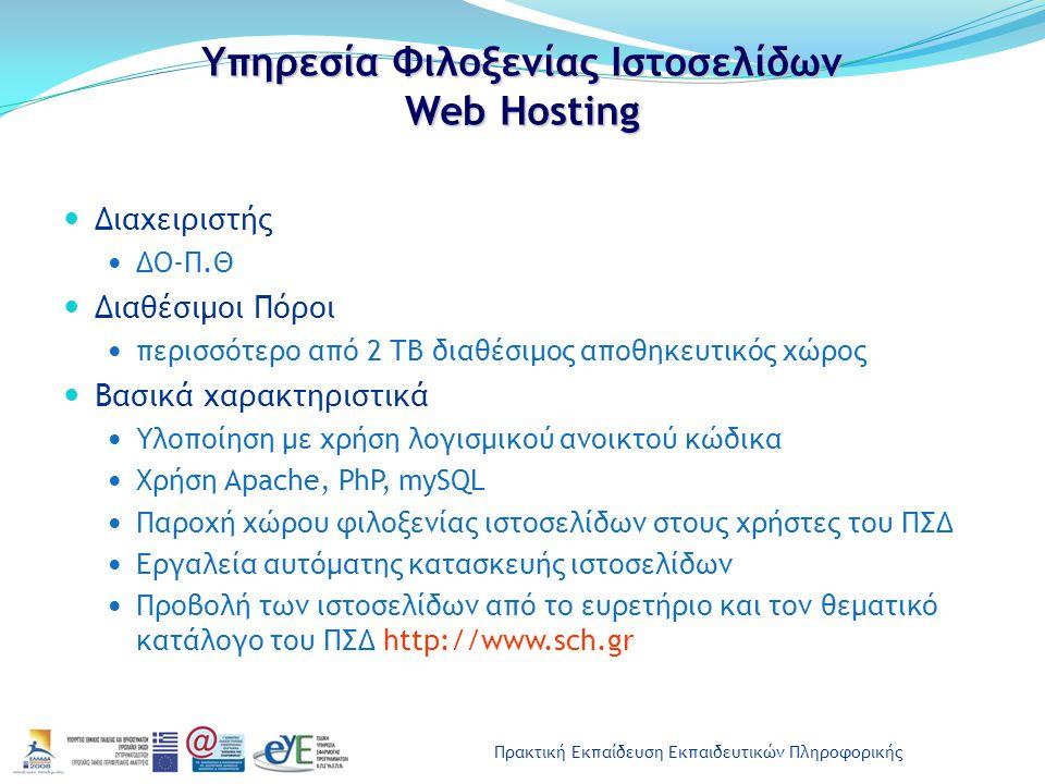 Πρακτική Εκπαίδευση Εκπαιδευτικών Πληροφορικής Υπηρεσία Φιλοξενίας Ιστοσελίδων Web Hosting Διαχειριστής ΔΟ-Π.Θ Διαθέσιμοι Πόροι περισσότερο από 2 TB δ