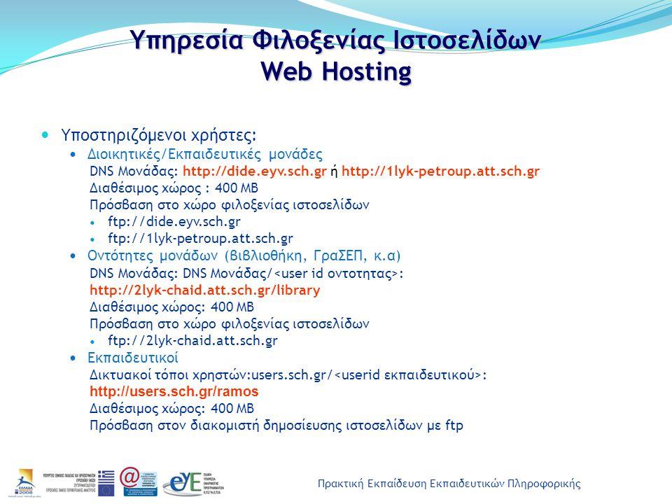 Πρακτική Εκπαίδευση Εκπαιδευτικών Πληροφορικής Υπηρεσία Φιλοξενίας Ιστοσελίδων Web Hosting Υποστηριζόμενοι χρήστες: Διοικητικές/Εκπαιδευτικές μονάδες