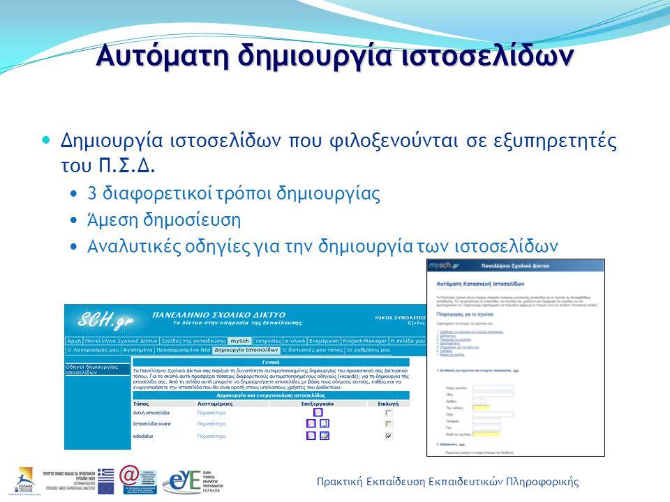 Πρακτική Εκπαίδευση Εκπαιδευτικών Πληροφορικής Αυτόματη δημιουργία ιστοσελίδων Δημιουργία ιστοσελίδων που φιλοξενούνται σε εξυπηρετητές του Π.Σ.Δ. 3 δ