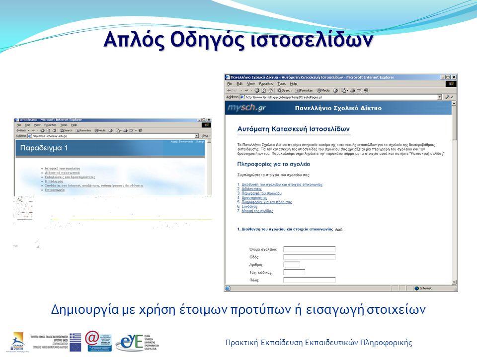 Πρακτική Εκπαίδευση Εκπαιδευτικών Πληροφορικής Απλός Οδηγός ιστοσελίδων Δημιουργία με χρήση έτοιμων προτύπων ή εισαγωγή στοιχείων