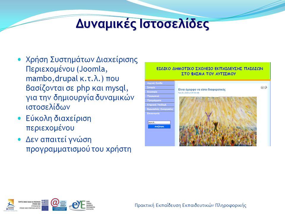 Πρακτική Εκπαίδευση Εκπαιδευτικών Πληροφορικής Δυναμικές Ιστοσελίδες Χρήση Συστημάτων Διαχείρισης Περιεχομένου (Joomla, mambo,drupal κ.τ.λ.) που βασίζ