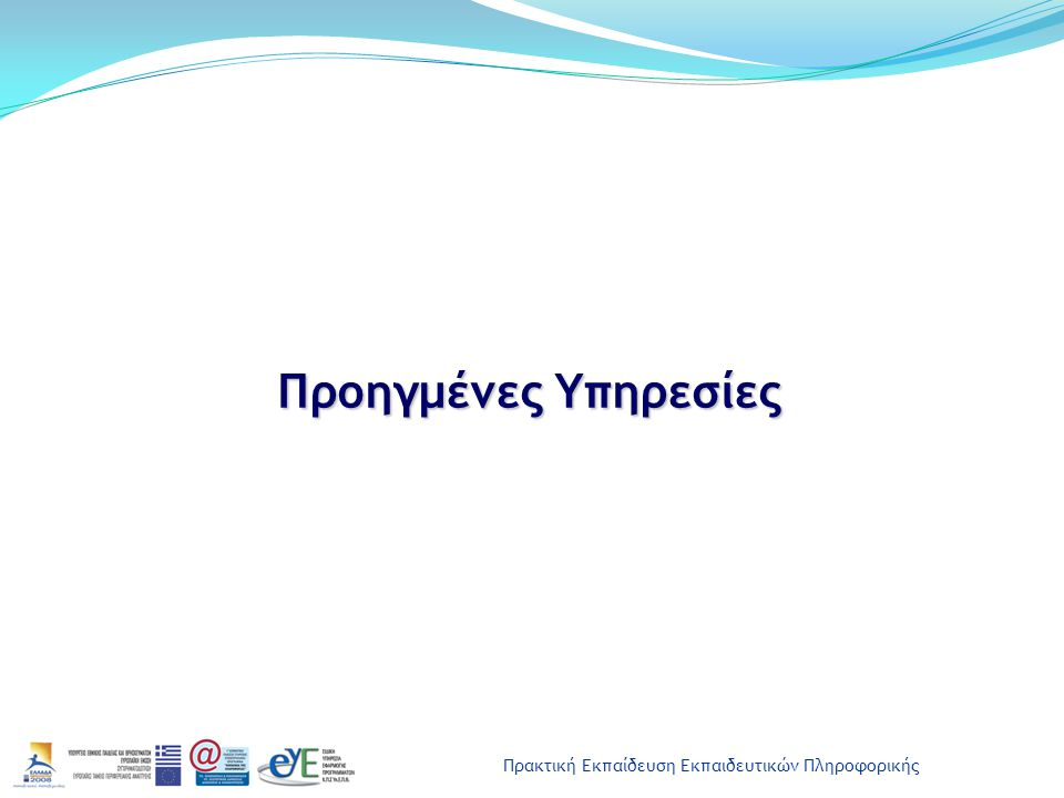Πρακτική Εκπαίδευση Εκπαιδευτικών Πληροφορικής Προηγμένες Υπηρεσίες