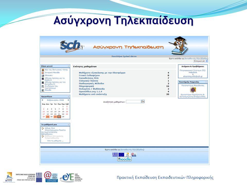 Πρακτική Εκπαίδευση Εκπαιδευτικών Πληροφορικής Ασύγχρονη Τηλεκπαίδευση