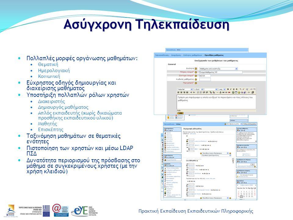 Πρακτική Εκπαίδευση Εκπαιδευτικών Πληροφορικής Ασύγχρονη Τηλεκπαίδευση Πολλαπλές μορφές οργάνωσης μαθημάτων: Θεματική Ημερολογιακή Κοινωνική Εύχρηστος