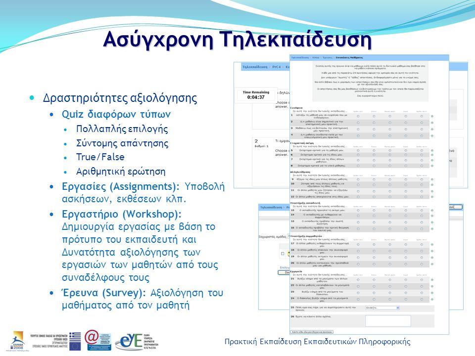 Πρακτική Εκπαίδευση Εκπαιδευτικών Πληροφορικής Ασύγχρονη Τηλεκπαίδευση Δραστηριότητες αξιολόγησης Quiz διαφόρων τύπων Πολλαπλής επιλογής Σύντομης απάν