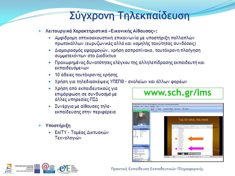 Πρακτική Εκπαίδευση Εκπαιδευτικών Πληροφορικής Σύγχρονη Τηλεκπαίδευση Λειτουργικά Χαρακτηριστικά «Εικονικής Αίθουσας»: Αμφίδρομη οπτικοακουστική επικο