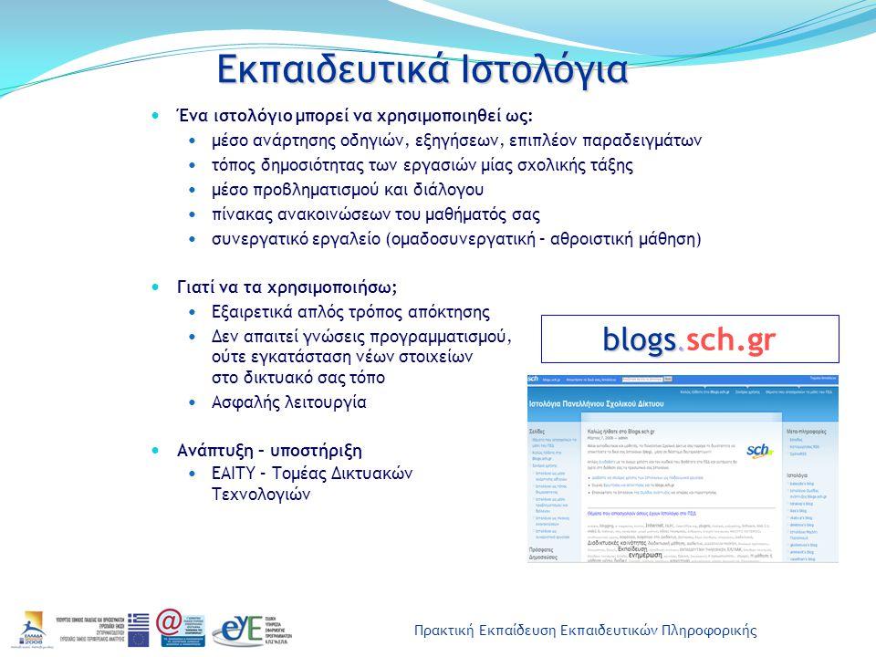 Πρακτική Εκπαίδευση Εκπαιδευτικών Πληροφορικής Εκπαιδευτικά Ιστολόγια Ένα ιστολόγιο μπορεί να χρησιμοποιηθεί ως: μέσο ανάρτησης οδηγιών, εξηγήσεων, επ