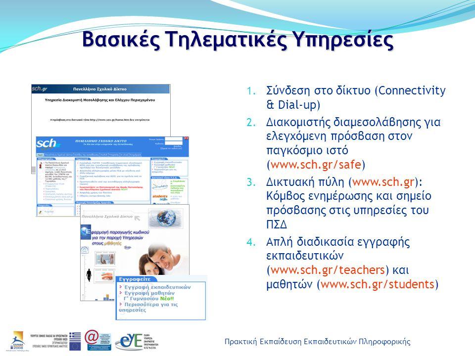 Πρακτική Εκπαίδευση Εκπαιδευτικών Πληροφορικής Βασικές Τηλεματικές Υπηρεσίες 1. Σύνδεση στο δίκτυο (Connectivity & Dial-up) 2. Διακομιστής διαμεσολάβη