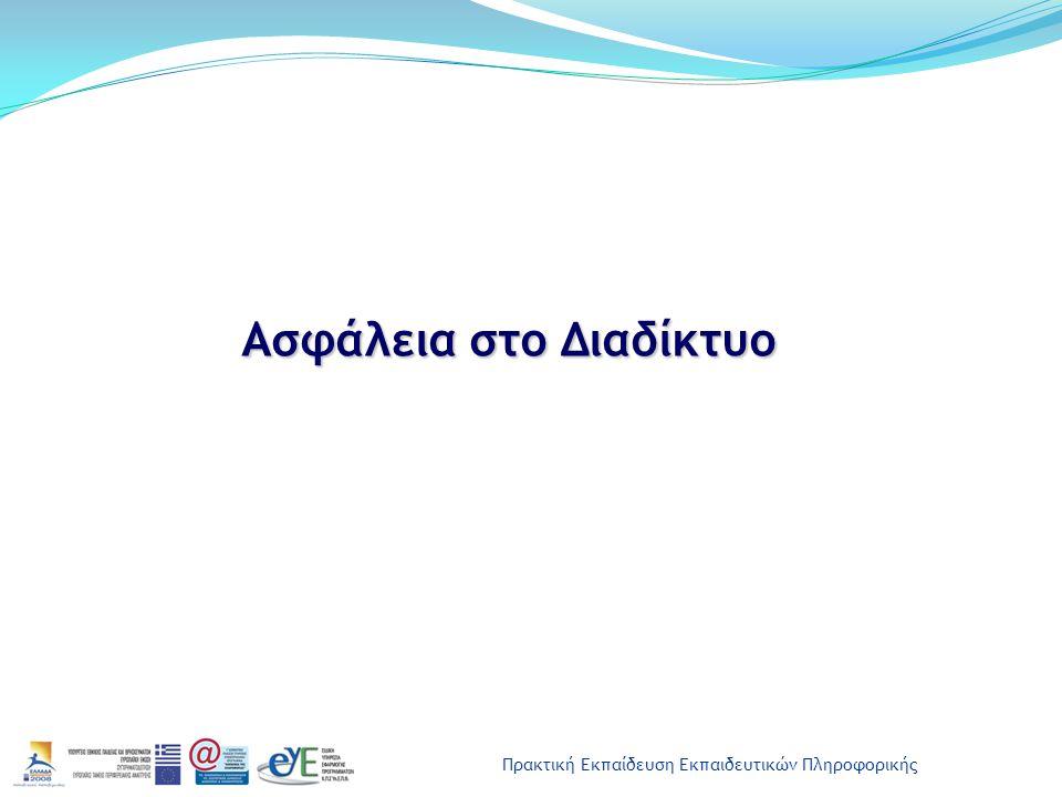 Πρακτική Εκπαίδευση Εκπαιδευτικών Πληροφορικής Ασφάλεια στο Διαδίκτυο Ασφάλεια στο Διαδίκτυο