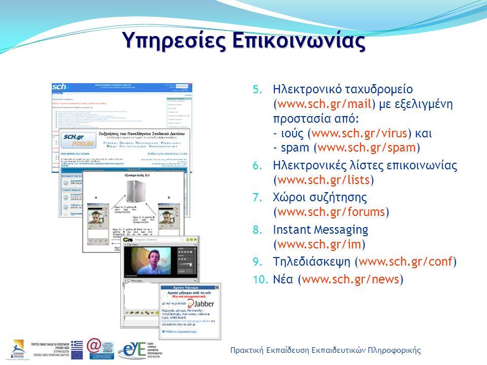 Πρακτική Εκπαίδευση Εκπαιδευτικών Πληροφορικής Υπηρεσίες Επικοινωνίας 5. Ηλεκτρονικό ταχυδρομείο (www.sch.gr/mail) με εξελιγμένη προστασία από: - ιούς