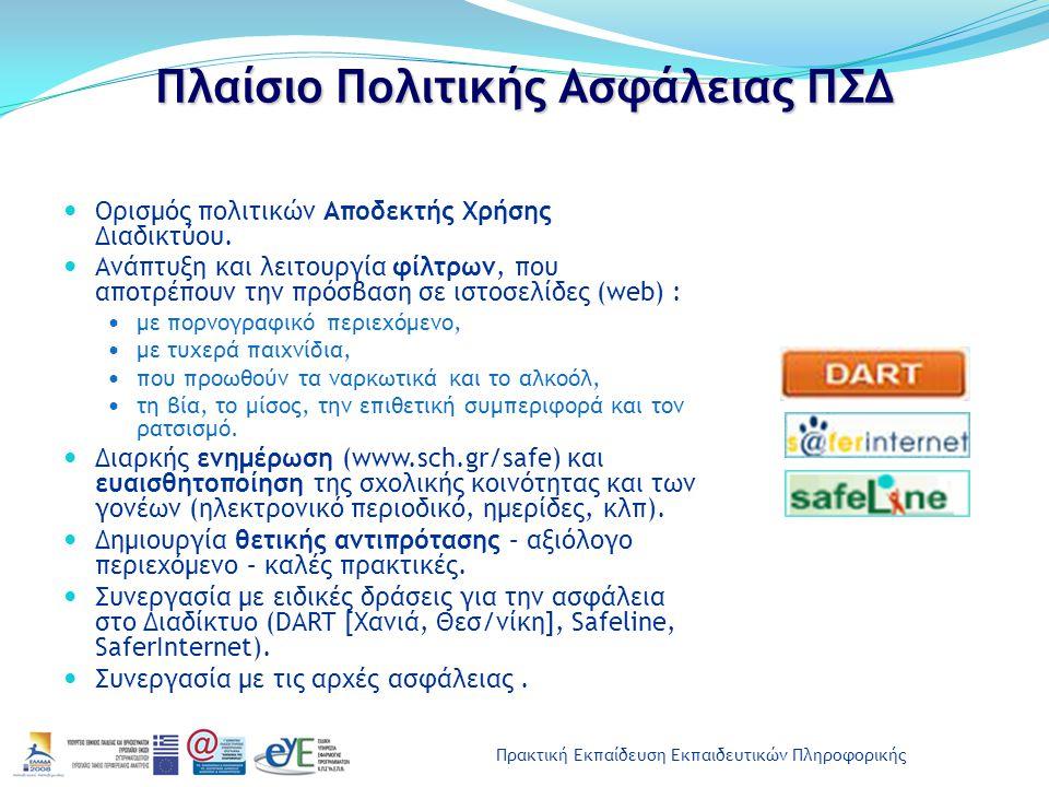 Πρακτική Εκπαίδευση Εκπαιδευτικών Πληροφορικής Πλαίσιο Πολιτικής Ασφάλειας ΠΣΔ Ορισμός πολιτικών Αποδεκτής Χρήσης Διαδικτύου. Ανάπτυξη και λειτουργία