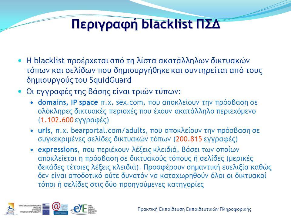 Πρακτική Εκπαίδευση Εκπαιδευτικών Πληροφορικής Περιγραφή blacklist ΠΣΔ Η blacklist προέρχεται από τη λίστα ακατάλληλων δικτυακών τόπων και σελίδων που