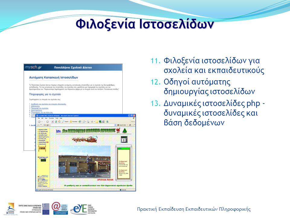 Πρακτική Εκπαίδευση Εκπαιδευτικών Πληροφορικής Φιλοξενία Ιστοσελίδων 11. Φιλοξενία ιστοσελίδων για σχολεία και εκπαιδευτικούς 12. Οδηγοί αυτόματης δημ