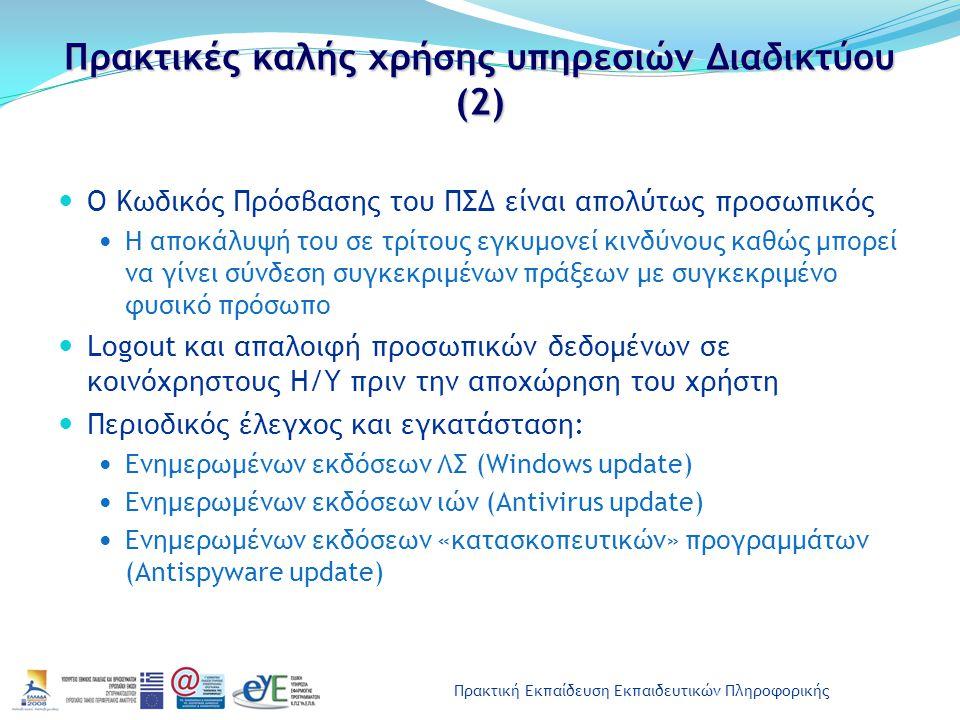 Πρακτική Εκπαίδευση Εκπαιδευτικών Πληροφορικής Πρακτικές καλής χρήσης υπηρεσιών Διαδικτύου (2) Ο Κωδικός Πρόσβασης του ΠΣΔ είναι απολύτως προσωπικός Η