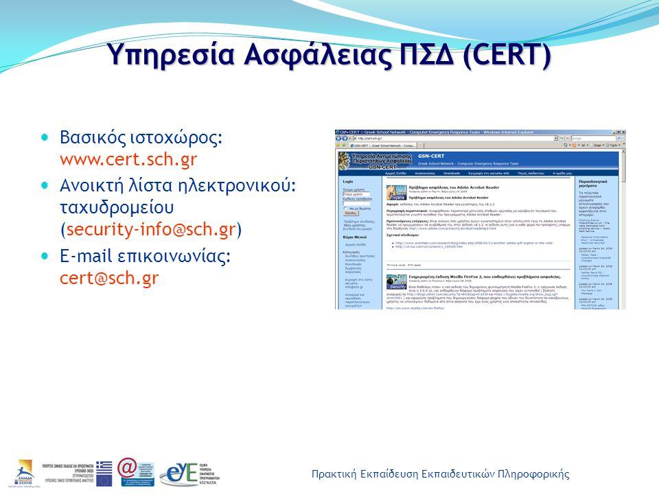 Πρακτική Εκπαίδευση Εκπαιδευτικών Πληροφορικής Υπηρεσία Ασφάλειας ΠΣΔ (CERT) Βασικός ιστοχώρος: www.cert.sch.gr Ανοικτή λίστα ηλεκτρονικού: ταχυδρομεί