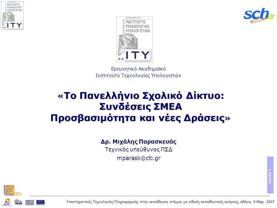 Υποστηρικτικές Τεχνολογίες Πληροφορικής στην εκπαίδευση ατόμων με ειδικές εκπαιδευτικές ανάγκες, Αθήνα, 9 Μαρ. 2007 σελίδα 1 « Το Πανελλήνιο Σχολικό Δ