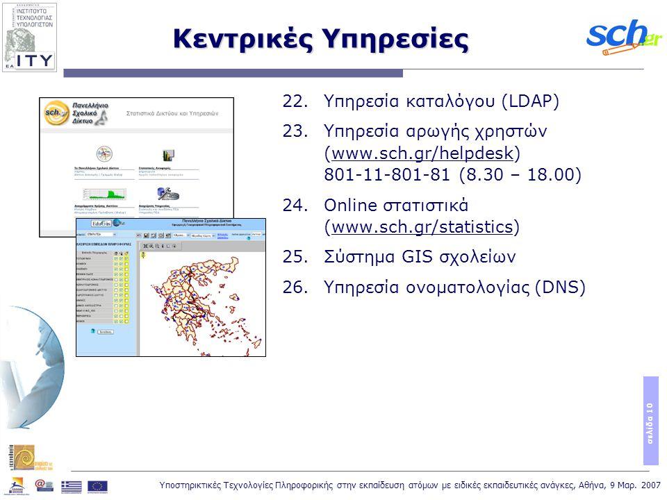 Υποστηρικτικές Τεχνολογίες Πληροφορικής στην εκπαίδευση ατόμων με ειδικές εκπαιδευτικές ανάγκες, Αθήνα, 9 Μαρ. 2007 σελίδα 10 Κεντρικές Υπηρεσίες 22.