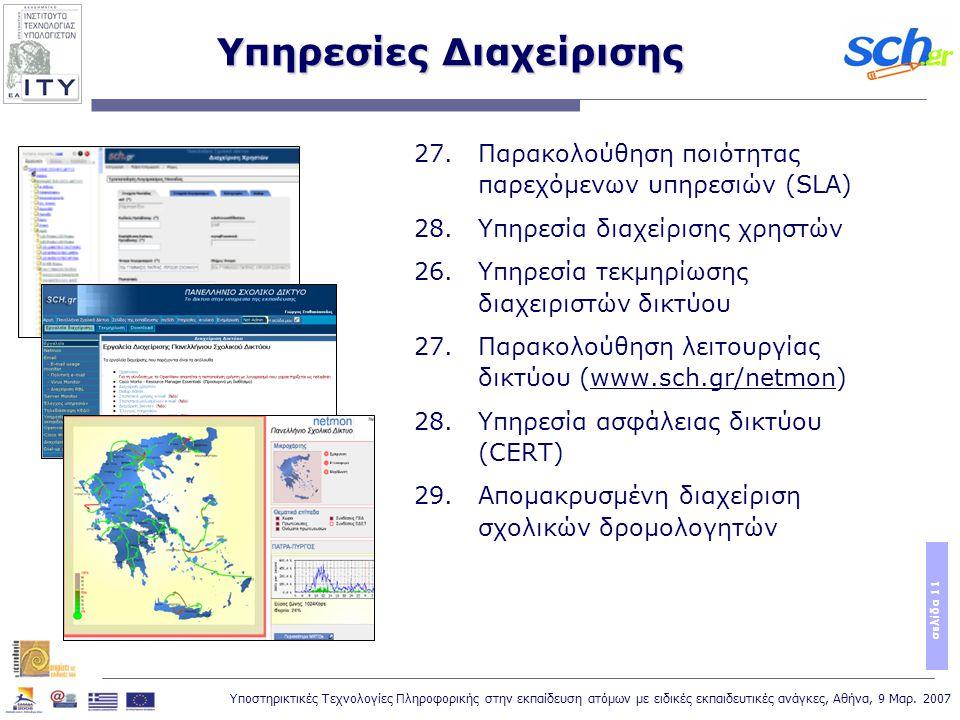 Υποστηρικτικές Τεχνολογίες Πληροφορικής στην εκπαίδευση ατόμων με ειδικές εκπαιδευτικές ανάγκες, Αθήνα, 9 Μαρ. 2007 σελίδα 11 Υπηρεσίες Διαχείρισης 27