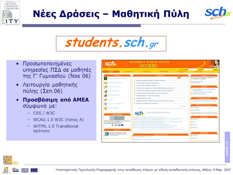 Υποστηρικτικές Τεχνολογίες Πληροφορικής στην εκπαίδευση ατόμων με ειδικές εκπαιδευτικές ανάγκες, Αθήνα, 9 Μαρ. 2007 σελίδα 12 Νέες Δράσεις – Μαθητική