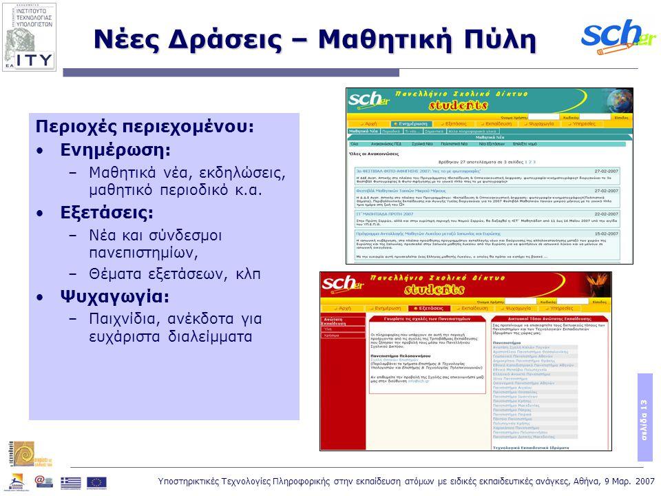 Υποστηρικτικές Τεχνολογίες Πληροφορικής στην εκπαίδευση ατόμων με ειδικές εκπαιδευτικές ανάγκες, Αθήνα, 9 Μαρ. 2007 σελίδα 13 Νέες Δράσεις – Μαθητική