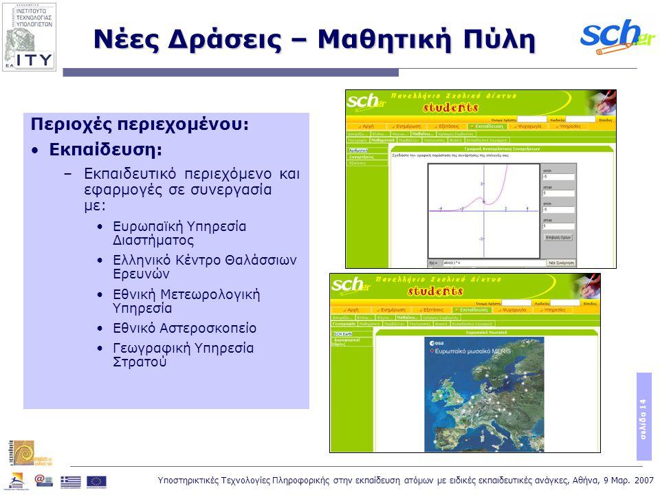 Υποστηρικτικές Τεχνολογίες Πληροφορικής στην εκπαίδευση ατόμων με ειδικές εκπαιδευτικές ανάγκες, Αθήνα, 9 Μαρ. 2007 σελίδα 14 Νέες Δράσεις – Μαθητική