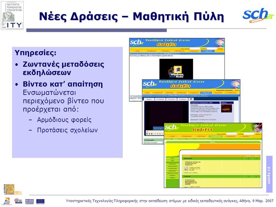 Υποστηρικτικές Τεχνολογίες Πληροφορικής στην εκπαίδευση ατόμων με ειδικές εκπαιδευτικές ανάγκες, Αθήνα, 9 Μαρ. 2007 σελίδα 15 Νέες Δράσεις – Μαθητική