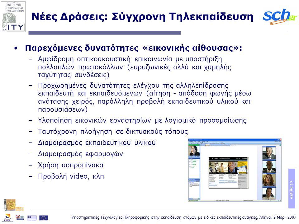 Υποστηρικτικές Τεχνολογίες Πληροφορικής στην εκπαίδευση ατόμων με ειδικές εκπαιδευτικές ανάγκες, Αθήνα, 9 Μαρ. 2007 σελίδα 17 Νέες Δράσεις: Σύγχρονη Τ