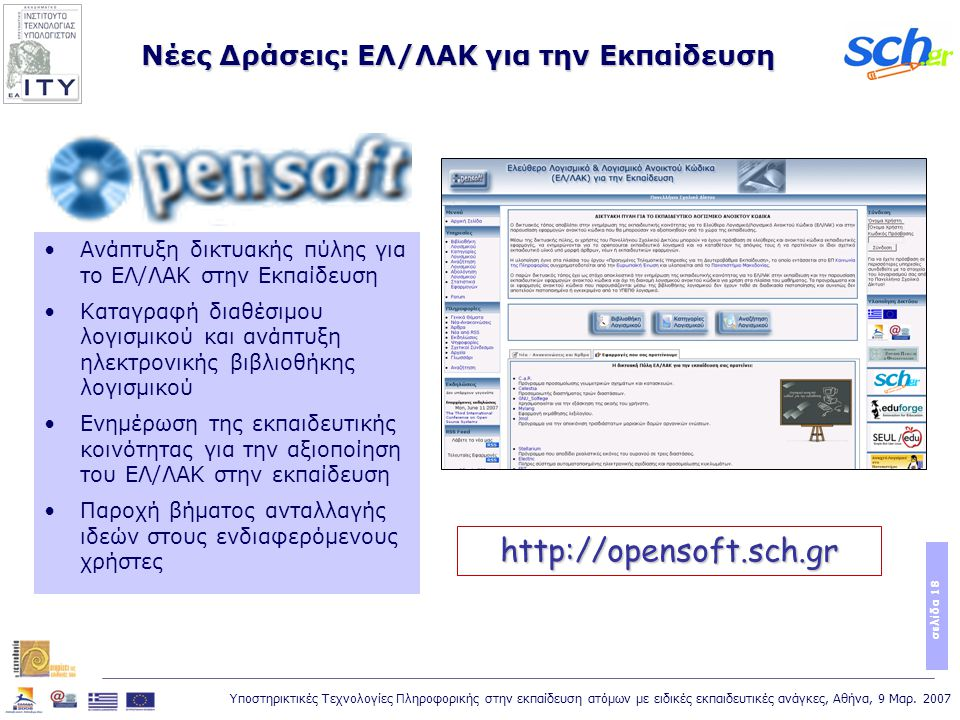 Υποστηρικτικές Τεχνολογίες Πληροφορικής στην εκπαίδευση ατόμων με ειδικές εκπαιδευτικές ανάγκες, Αθήνα, 9 Μαρ. 2007 σελίδα 18 Νέες Δράσεις: ΕΛ/ΛΑΚ για