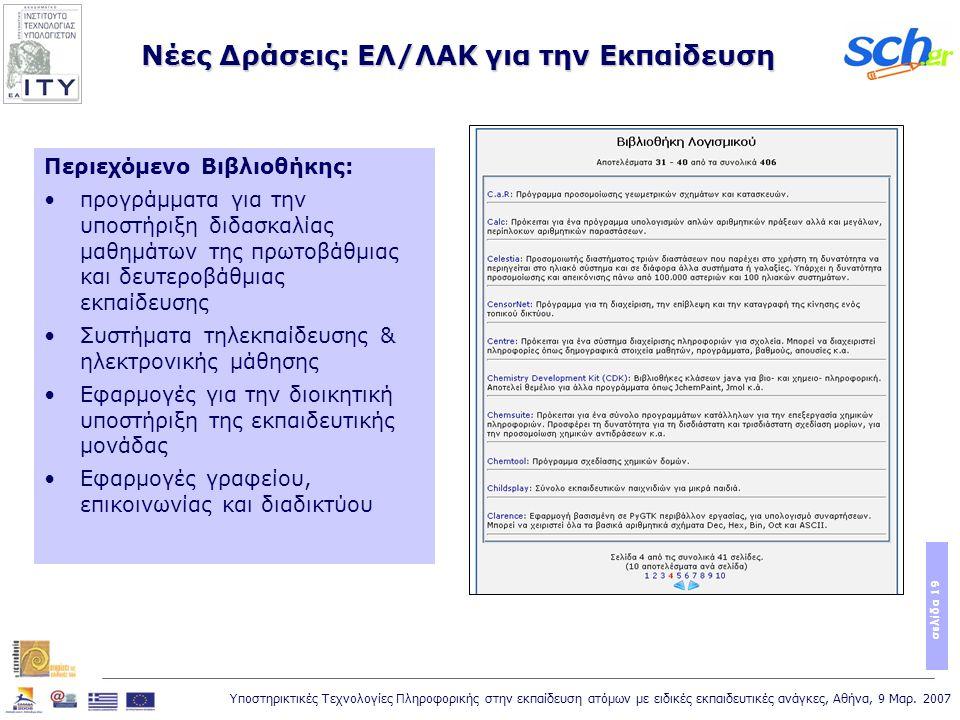 Υποστηρικτικές Τεχνολογίες Πληροφορικής στην εκπαίδευση ατόμων με ειδικές εκπαιδευτικές ανάγκες, Αθήνα, 9 Μαρ. 2007 σελίδα 19 Περιεχόμενο Βιβλιοθήκης: