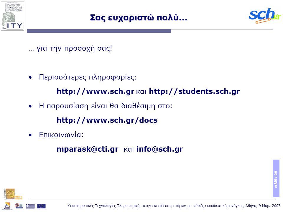 Υποστηρικτικές Τεχνολογίες Πληροφορικής στην εκπαίδευση ατόμων με ειδικές εκπαιδευτικές ανάγκες, Αθήνα, 9 Μαρ. 2007 σελίδα 20 … για την προσοχή σας! Π