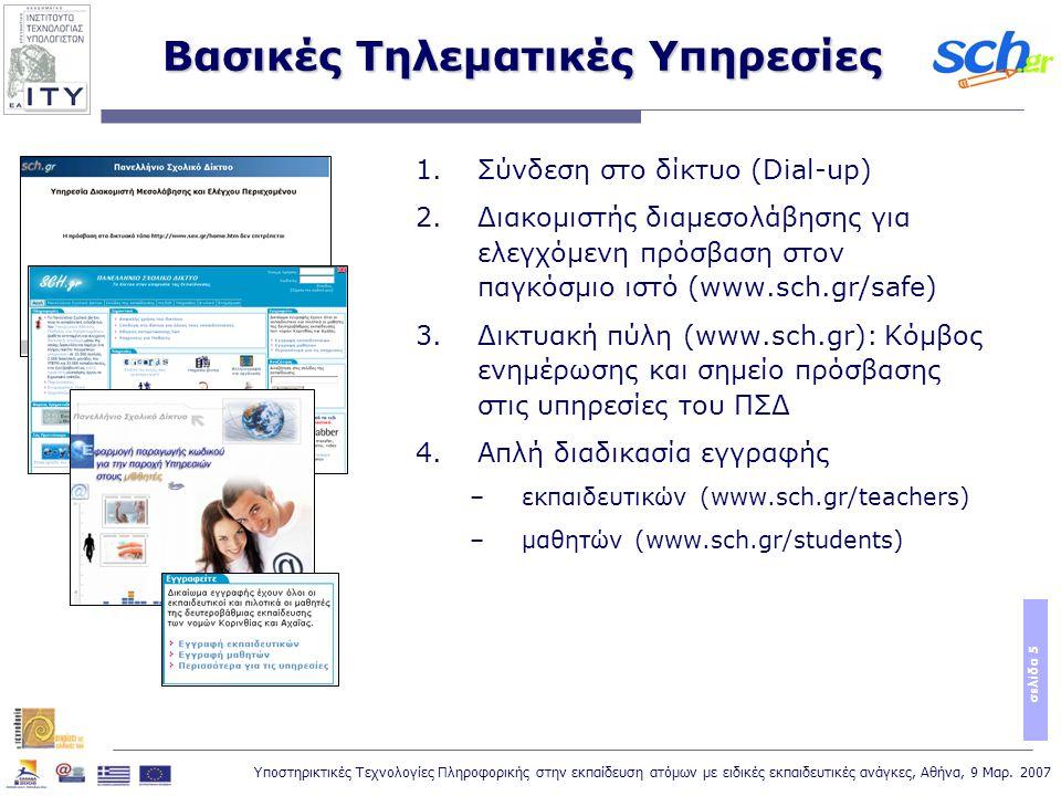 Υποστηρικτικές Τεχνολογίες Πληροφορικής στην εκπαίδευση ατόμων με ειδικές εκπαιδευτικές ανάγκες, Αθήνα, 9 Μαρ. 2007 σελίδα 5 Βασικές Τηλεματικές Υπηρε
