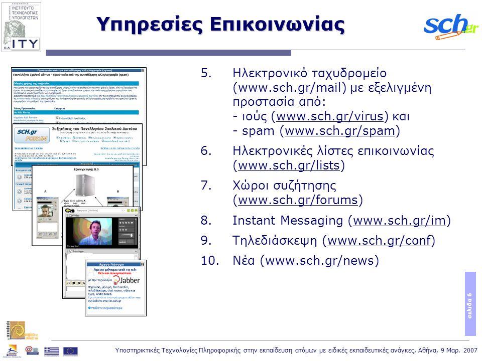 Υποστηρικτικές Τεχνολογίες Πληροφορικής στην εκπαίδευση ατόμων με ειδικές εκπαιδευτικές ανάγκες, Αθήνα, 9 Μαρ. 2007 σελίδα 6 Υπηρεσίες Επικοινωνίας 5.