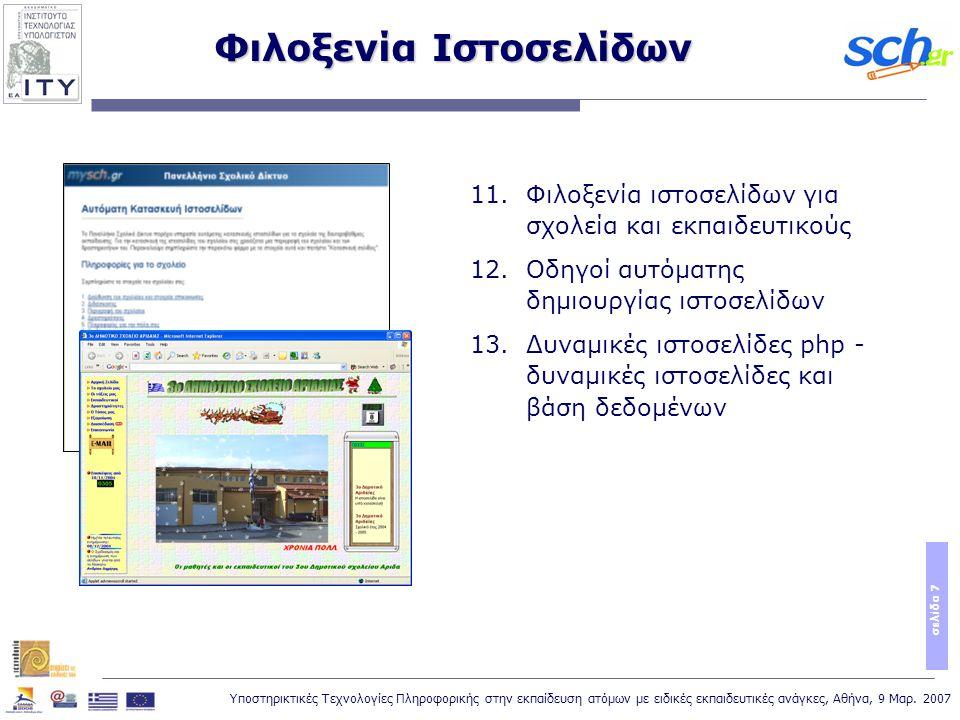 Υποστηρικτικές Τεχνολογίες Πληροφορικής στην εκπαίδευση ατόμων με ειδικές εκπαιδευτικές ανάγκες, Αθήνα, 9 Μαρ. 2007 σελίδα 7 Φιλοξενία Ιστοσελίδων 11.