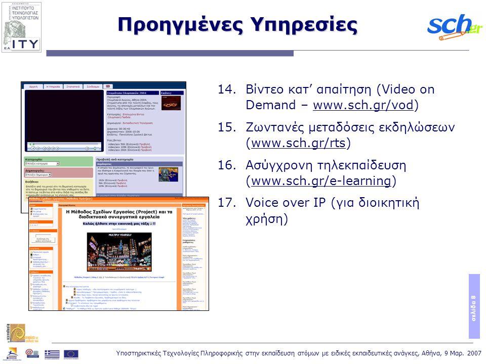 Υποστηρικτικές Τεχνολογίες Πληροφορικής στην εκπαίδευση ατόμων με ειδικές εκπαιδευτικές ανάγκες, Αθήνα, 9 Μαρ. 2007 σελίδα 8 14. 14.Βίντεο κατ' απαίτη