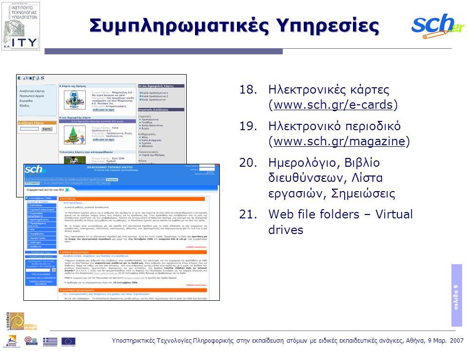 Υποστηρικτικές Τεχνολογίες Πληροφορικής στην εκπαίδευση ατόμων με ειδικές εκπαιδευτικές ανάγκες, Αθήνα, 9 Μαρ. 2007 σελίδα 9 Συμπληρωματικές Υπηρεσίες