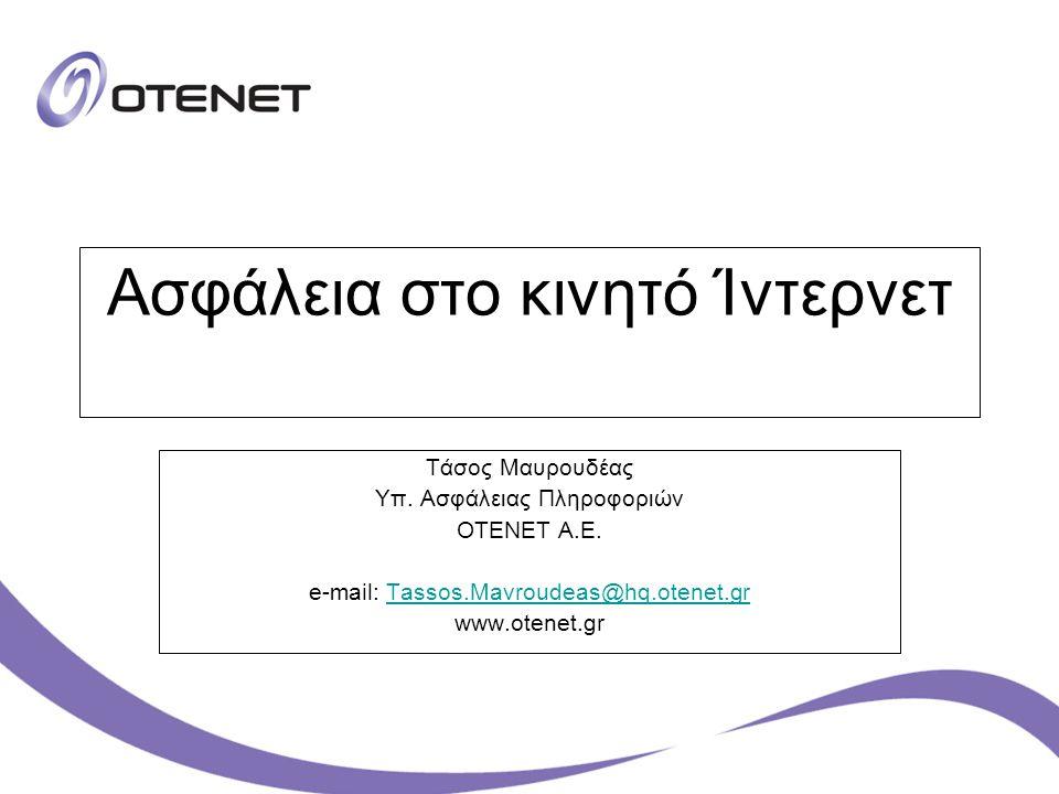 Ασφάλεια στο κινητό Ίντερνετ Τάσος Μαυρουδέας Υπ. Ασφάλειας Πληροφοριών ΟΤΕΝΕΤ Α.Ε. e-mail: Tassos.Mavroudeas@hq.otenet.grTassos.Mavroudeas@hq.otenet.