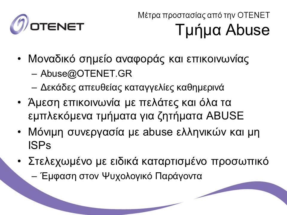 Μέτρα προστασίας από την ΟΤΕΝΕΤ Τμήμα Abuse Μοναδικό σημείο αναφοράς και επικοινωνίας –Abuse@OTENET.GR –Δεκάδες απευθείας καταγγελίες καθημερινά Άμεση