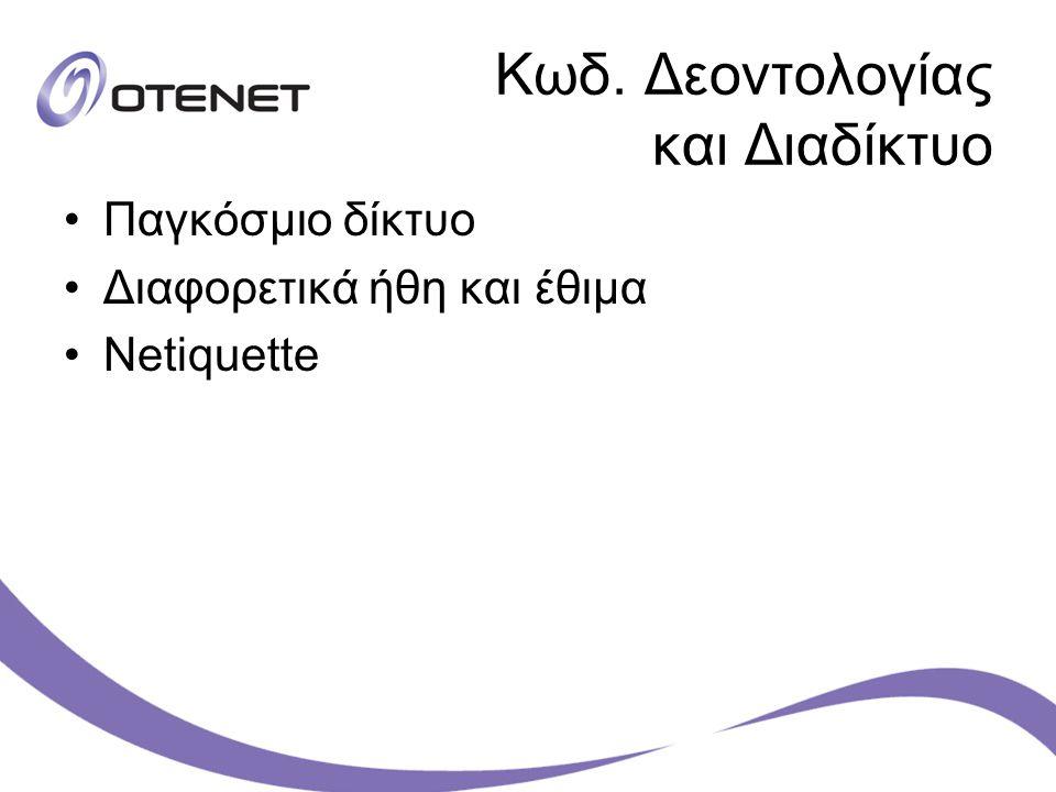 Κωδ. Δεοντολογίας και Διαδίκτυο Παγκόσμιο δίκτυο Διαφορετικά ήθη και έθιμα Netiquette