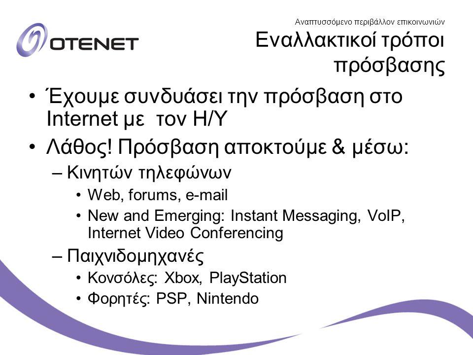Αναπτυσσόμενο περιβάλλον επικοινωνιών Εναλλακτικοί τρόποι πρόσβασης Έχουμε συνδυάσει την πρόσβαση στο Internet με τον Η/Υ Λάθος! Πρόσβαση αποκτούμε &
