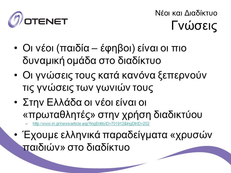 Νέοι και Διαδίκτυο Γνώσεις Οι νέοι (παιδία – έφηβοι) είναι οι πιο δυναμική ομάδα στο διαδίκτυο Οι γνώσεις τους κατά κανόνα ξεπερνούν τις γνώσεις των γ