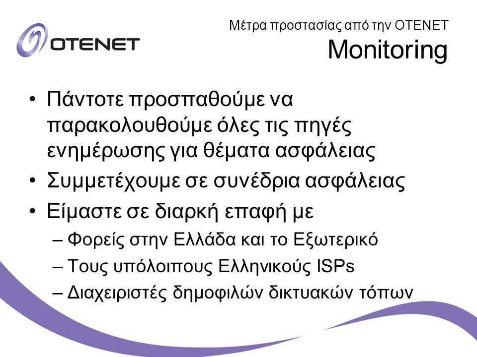 Μέτρα προστασίας από την ΟΤΕΝΕΤ Monitoring Πάντοτε προσπαθούμε να παρακολουθούμε όλες τις πηγές ενημέρωσης για θέματα ασφάλειας Συμμετέχουμε σε συνέδρ