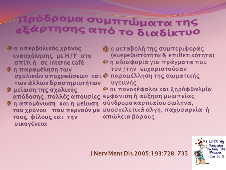 J Nerv Ment Dis 2005;193:728-733 J Nerv Ment Dis 2005;193:728-733