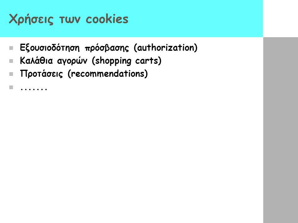 Χρήσεις των cookies Εξουσιοδότηση πρόσβασης (authorization) Καλάθια αγορών (shopping carts) Προτάσεις (recommendations).......