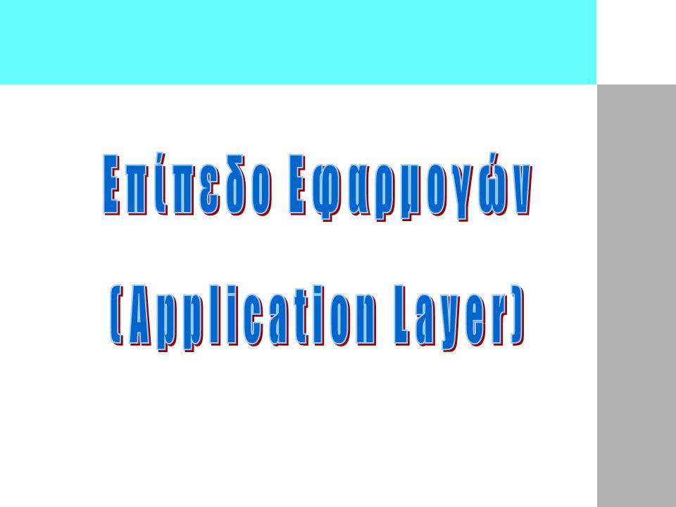 Ένα πρωτόκολλο του Application layer ορίζει: Τον τύπο των μηνυμάτων που ανταλλάσσονται, π.χ., request & response μηνύματα Σύνταξη των μηνυμάτων: ποια πεδία περιλαμβάνουν, πως απεικονίζονται τα πεδία Σημασία της πληροφορίας που ενσωματώνεται σε κάθε πεδίο Κανόνες σχετικά με το πότε και πως οι διεργασίες στέλνουν και αποκρίνονται σε μηνύματα Δημόσια (Public-domain) πρωτόκολλα: Ορίζονται σε RFCs (Requests for Comments) Επιτρέπουν τη διαλειτουργικότητα π.χ., HTTP, SMTP Ιδιωτικά (Proprietary) πρωτόκολλα: π.χ., KaZaA