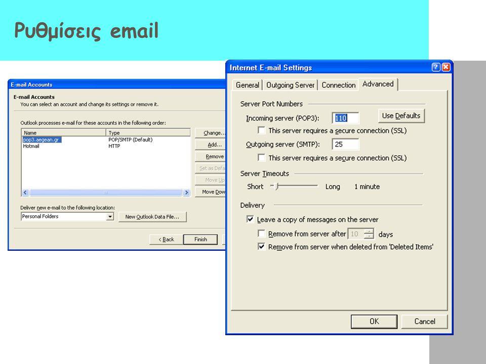 Ρυθμίσεις email