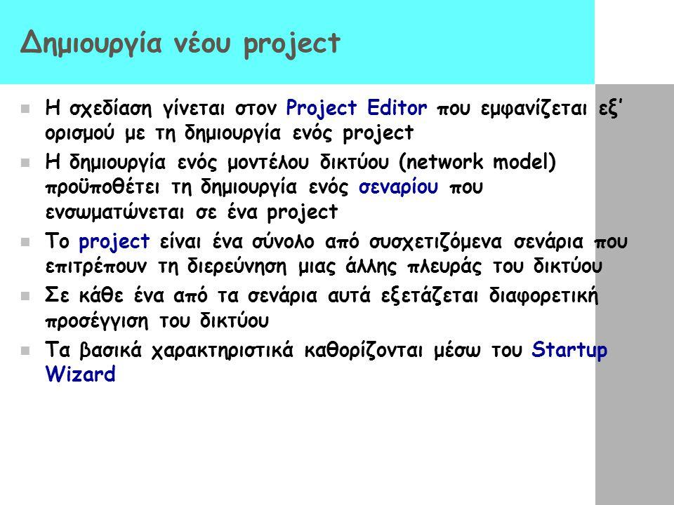 Δημιουργία νέου project H σχεδίαση γίνεται στον Project Editor που εμφανίζεται εξ' ορισμού με τη δημιουργία ενός project H δημιουργία ενός μοντέλου δι