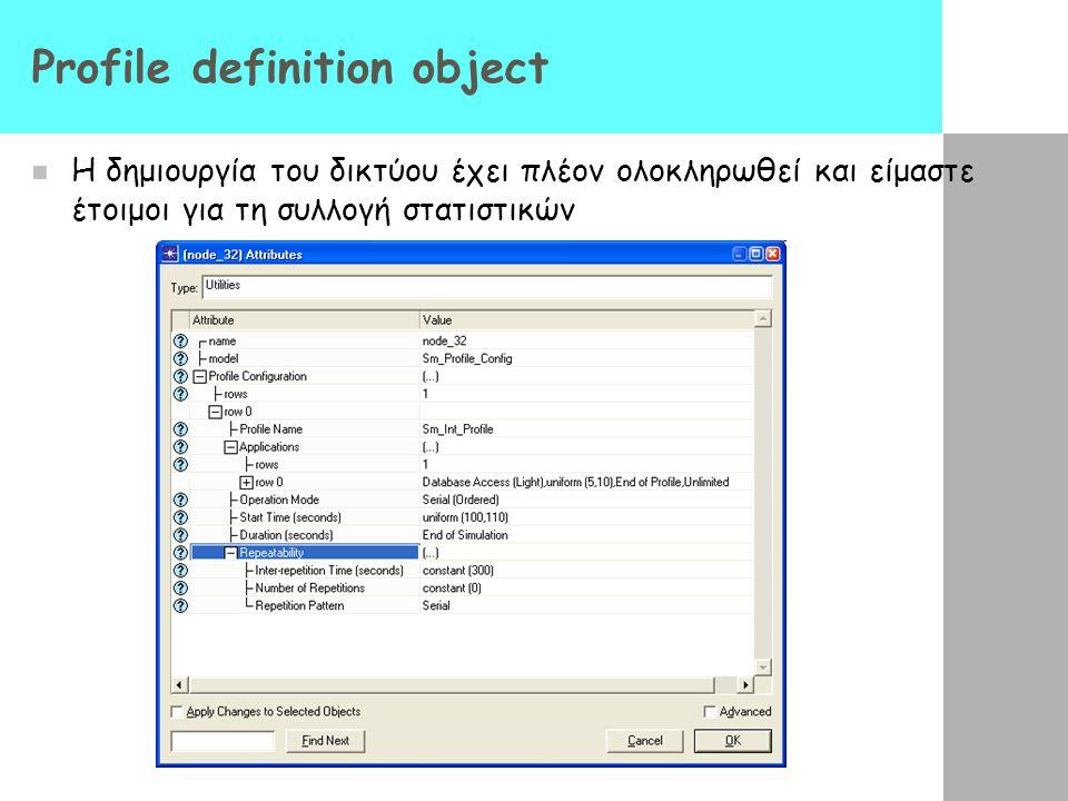 Profile definition object Η δημιουργία του δικτύου έχει πλέον ολοκληρωθεί και είμαστε έτοιμοι για τη συλλογή στατιστικών